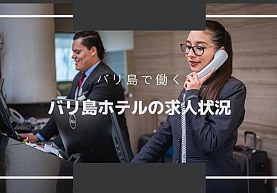 バリ島ホテルの求人状況!日本人に一番人気のお仕事を解説 | バリ島移住物語