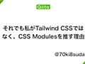 それでも私がTailwind CSSではなく、CSS Modulesを推す理由 - Qiita