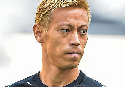 本田圭佑「ご冥福お祈りしますいらんねん」自殺言及 - 海外サッカー : 日刊スポーツ