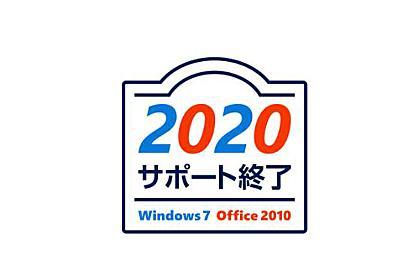 Windows 7のサポートが本日で終了 - PC Watch