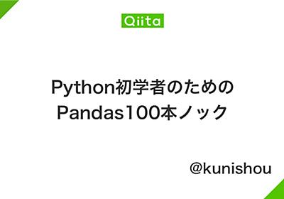 Python初学者のためのPandas100本ノック - Qiita