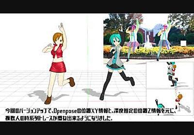 MMDモーショントレース自動化への挑戦【ver1.00】 - ニコニコ動画