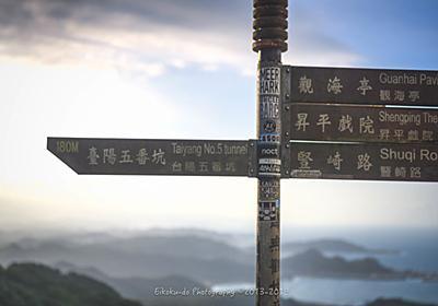 【台湾・九份】悲情城市のロケ地、台湾九份を訪ねる(その1) September 2019 - 八五九堂 Blog