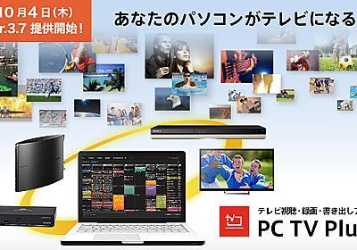 ソニーの「PC TV Plus」アプリに番組編集機能。ニコニコ実況対応も - AV Watch