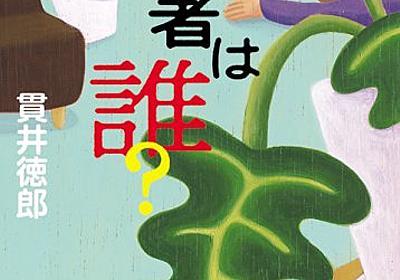 Amazon.co.jp: 被害者は誰? (講談社文庫): 貫井徳郎: Books