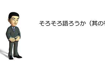 そろそろ語ろうか(其の壱)|和田洋一|note