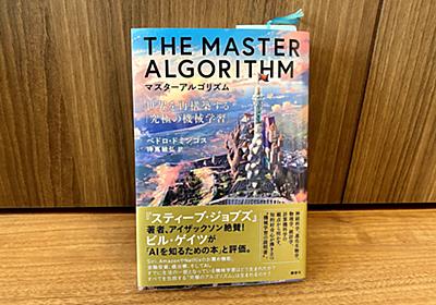 『マスターアルゴリズム』は全ての人々を機械学習(人工知能)の世界へといざなう「冒険物語」 - 渋谷駅前で働くデータサイエンティストのブログ
