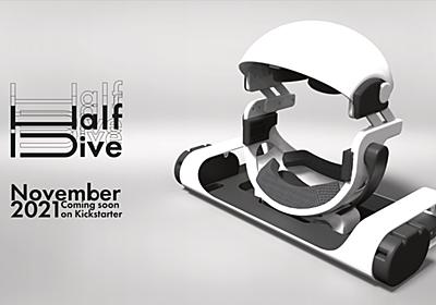 Diver-X、世界初!寝ながらの使用に最適化したVRデバイス「HalfDive」を発表 -ゲーム及び寝ながらの作業用途でコンシューマー展開を目指す-|Diver-X株式会社のプレスリリース