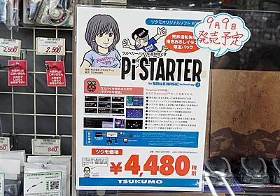 Raspberry Pi3で動作するSmileBASIC「Pi STARTER」の一般販売は9日から - AKIBA PC Hotline!