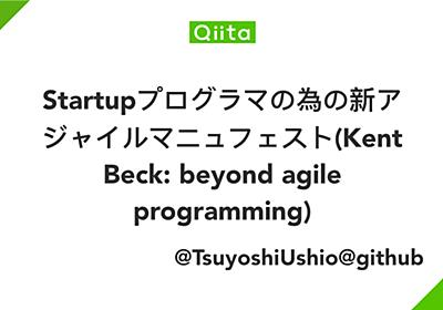 Startupプログラマの為の新アジャイルマニュフェスト(Kent Beck: beyond agile programming) - Qiita