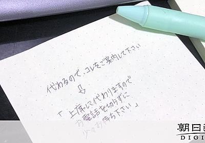 「死ねというのか」 連日の怒声、ワクチン予約受付で [新型コロナウイルス]:朝日新聞デジタル