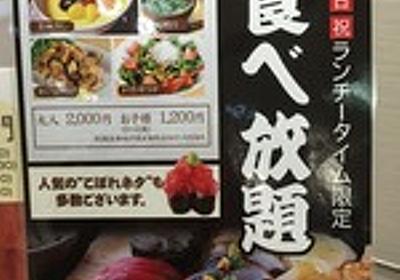 秋葉原アトレ2で土日祝限定の寿司食べ放題ランチが¥2000 : アキバ日報