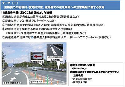 2日に1回発生する逆走事故に歯止めを――NEXCO、高速道路の逆走対策技術を公募 - ITmedia NEWS
