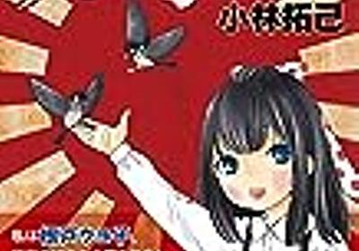 「根戸ウヨ子」の歴代天皇一覧表がツッコミどころだらけで困る…… - 法華狼の日記