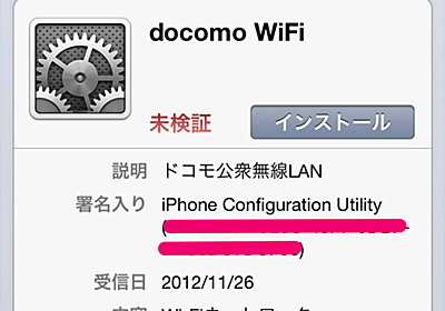 iPhone/iPadでdocomo WiFi(ドコモ公衆無線LAN)に自動ログインする方法 | ガジェットショット