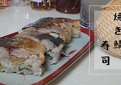焼き鯖寿司 フライパンで焼いた鯖をお寿司にしちゃいました! - おっさんZARUのズボラ飯