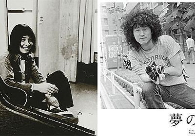40年前、吉田拓郎と井上陽水に人生を変えられた若者たちの証言(週刊現代) | 現代ビジネス | 講談社(1/4)