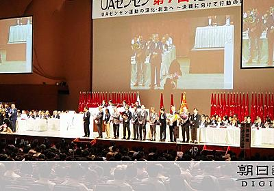 最大産別のUAゼンセン、改憲論議推進を表明 9条念頭:朝日新聞デジタル