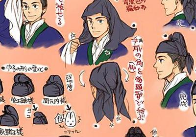 「中国の幞頭から日本の冠、烏帽子への変遷」 - Togetter