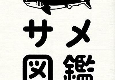 『ほぼ命がけサメ図鑑』これが世界でただ一人、サメ専門ジャーナリスト・沼口麻子の生きざまだ! その①  - HONZ