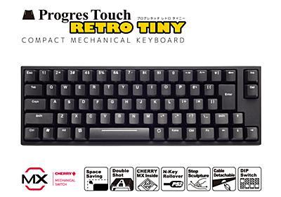 ProgresTouch RETRO TINY(日本語配列)   株式会社アーキサイト