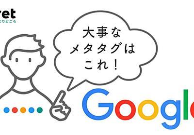 Googleがサポートを表明する「特別なタグ」とは?いますぐメタタグを見直そう|ferret
