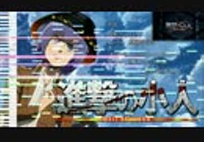 【第6回東方ニコ童祭】輝く針の小人族を紅蓮の弓矢っぽくアレンジした