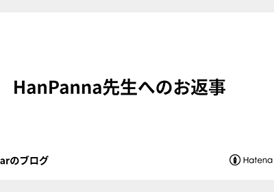 HanPanna先生へのお返事 - Fubarのブログ