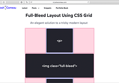 シンプルなCSSで実装できる!記事は中央に固定幅、画像は幅いっぱいに、フルブリードレイアウトを実装するテクニック | コリス