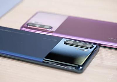 制裁回避「New P30 Pro」発表。Android 10搭載 – すまほん!!