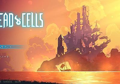 2D探索ACT『Dead Cells』PC版プレイレポート!正式リリースを迎えた「ローグヴァニア」に挑戦 | Game*Spark - 国内・海外ゲーム情報サイト
