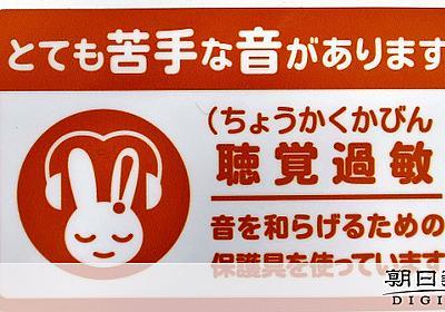 聴覚過敏の人、身につけるウサギマーク 予想以上の拡散:朝日新聞デジタル
