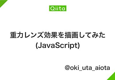 重力レンズ効果を描画してみた(JavaScript) - Qiita