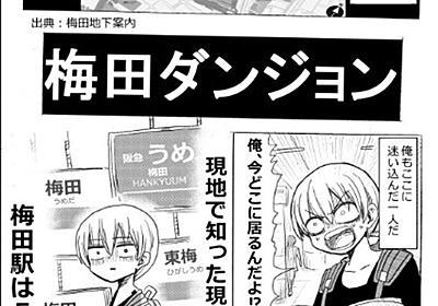 「梅田駅は5つあるだと」「俺、今どこに居るんだ」 梅田地下街のダンジョン感を描いたマンガがわかりすぎる - ねとらぼ