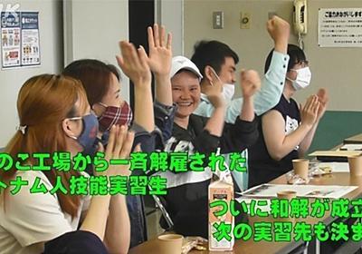 NHK札幌放送局   和解までの道のりで見えてきた制度の「構造的矛盾」~外国人技能実習制度取材⑪【野村優夫】   野村 優夫