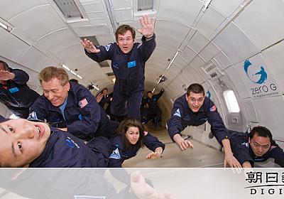宇宙旅行「当選」から16年 日本人会社員「やっと」:朝日新聞デジタル