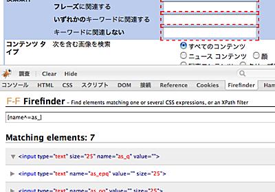 FirefinderはJavaScriptプログラマ以外も使うべき - 文殊堂