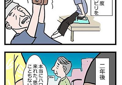 """きよまろ@4コマ漫画 on Twitter: """"【伯父がハワイに行った時の話】 https://t.co/helmmO8mz2"""""""