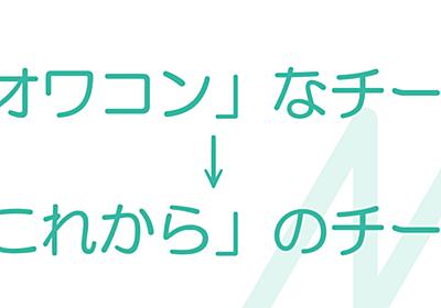 【自戒】こんな組織じゃオワコンだ。と、ミラティブ社で意識している16のこと【逆張り】|akagawa.junichi|note