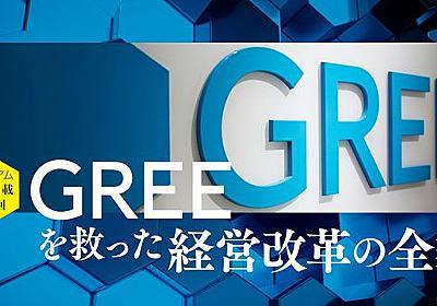 グリーは、どうやって窮地を抜け出したのか | GREEを救った経営改革の全貌 | 東洋経済「プレミアム集中連載」 | 週刊東洋経済プラス