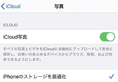 iOSをアップデートしたら写真が激減しました!? - いまさら聞けないiPhoneのなぜ | マイナビニュース