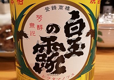 オヤジの主張 気軽に飲めなきゃ芋焼酎の価値は無い! - 福岡太郎の雑記帳
