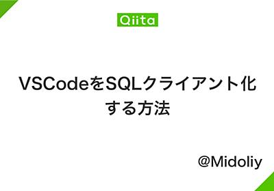VSCodeをSQLクライアント化する方法 - Qiita
