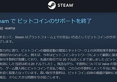 Steam、ビットコインのサポートを終了 価値乱高下と手数料高騰で - ITmedia NEWS