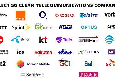 米国の「5Gクリーンネットワーク」企業にソフトバンクと楽天追加 - ケータイ Watch