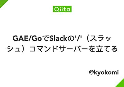 GAE/GoでSlackの'/'(スラッシュ)コマンドサーバーを立てる - Qiita