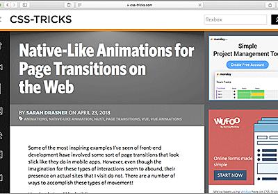 Vue.jsとNuxt.jsを使用して、Webページのページ遷移に気持ちいいアニメーションを与えるチュートリアル | コリス