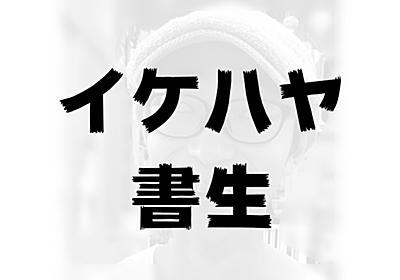 イケハヤ氏に憧れて高知にやってきたイケハヤ書生・元書生の現在(いま) - はらですぎ