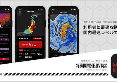 「特務機関NERV」防災アプリが提供開始 ユーザーの現在地・登録地点から最適化し国内最速レベルで通知 - ねとらぼ
