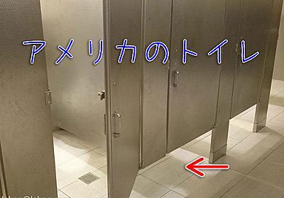 「アメリカ人がヨーロッパの公共トイレを見ると…たいてい驚く」その理由がこちら:らばQ